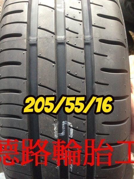 [高雄八德路輪胎工廠]205/55/16登祿普R1講求安靜、抓地強、耐磨指數500超優