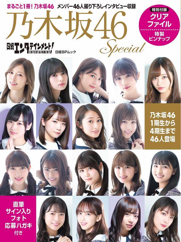 (新品代購)9784296102242 日經娛樂! 乃木坂46 Special