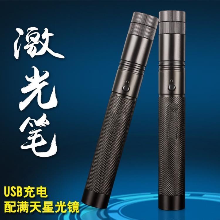 雷射筆強光手電筒USB充電大功率激光手電