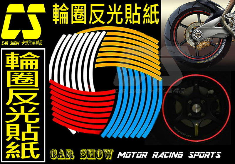 (卡秀汽機車改裝精品)[T0077] 輪圈輪框貼紙鋁圈反光貼紙10吋12吋14吋15吋16吋17吋18吋  特價60元起