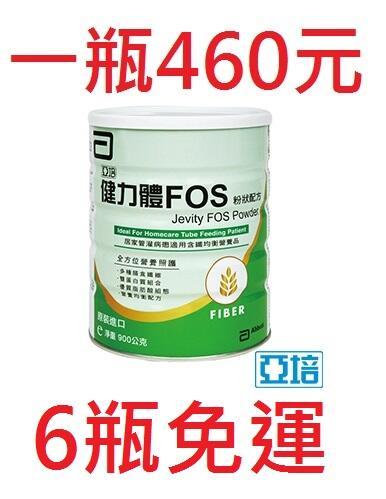 亞培  健力體  粉狀配方900G,(一箱購買區)