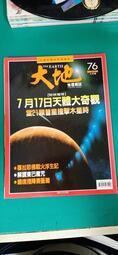 中國的國家地理雜誌 THE EARTH 大地 地理雜誌 76期 7月17日天體大奇觀~1994年7月 無劃記 J10