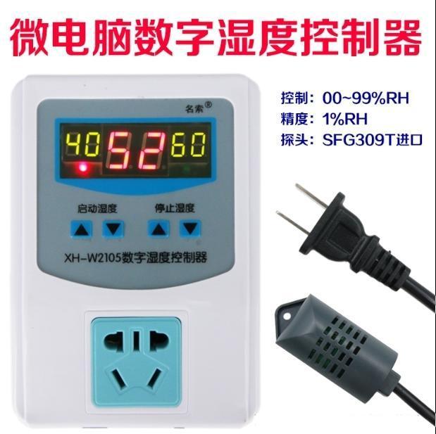 濕度控制器 AC110/220V通用 濕度控制開關 加濕除濕恆濕控制 插座式(XH-W2105)