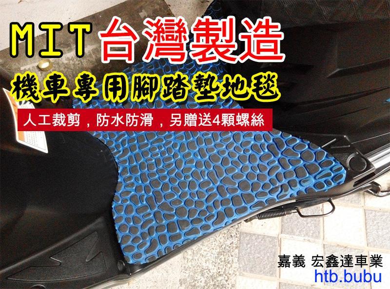 2片380元免運 乳牛機車腳踏墊 防水雙色地毯 勁戰 魅力Jbubu RS JETS JR VJR BWS RSZ 大B