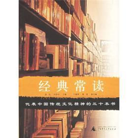 [工-B2]經典常讀:代表中國傳統精神的三十本書/龐朴 譯/ISBN:9787563363209/廣西師範大學