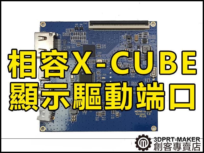 【3DPRT 專賣店】★687-01★DIY HDMI轉MIPI DSI 3D光固化 VR DIY投影儀 樹莓派 驅動板