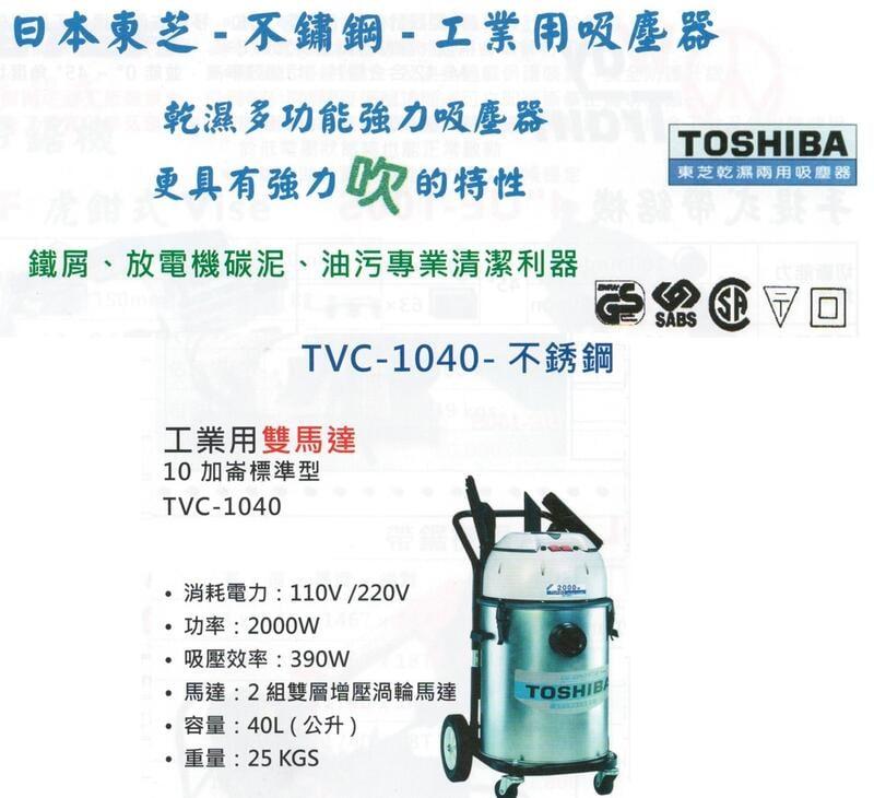 TOSHIBA日本東芝-不鏽鋼-工業用吸塵器 TVC-1040-不銹鋼 價格請來電或留言洽詢