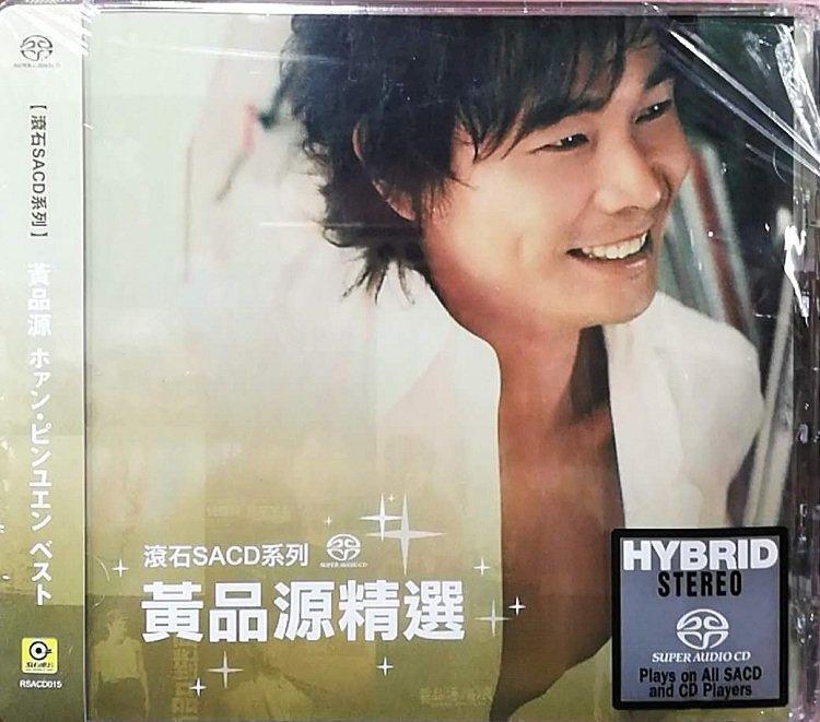詩軒音像黃品源精選 滾石SACD系列 CD-dp070