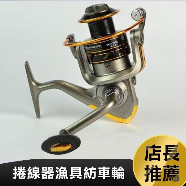 捲線器漁具紡車輪 全金屬4000