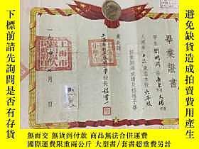 古文物罕見【上海市私立永明小學】畢業證書露天26163