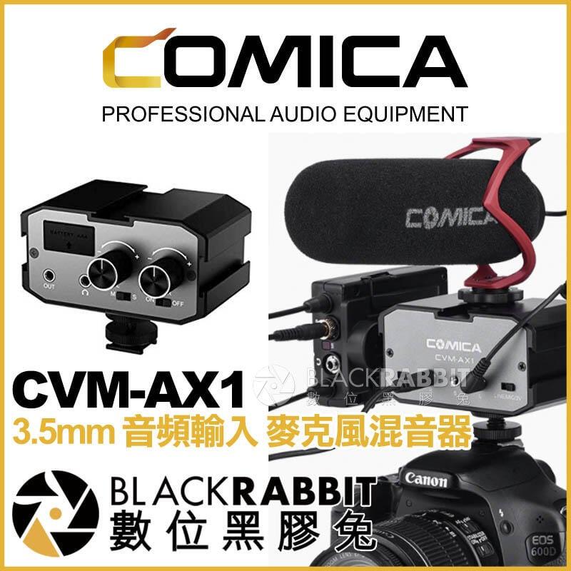 數位黑膠兔【 COMICA 科嘜 CVM-AX1 3.5mm 音頻輸入 麥克風混音器 】 會議 相機 採訪 即時監聽