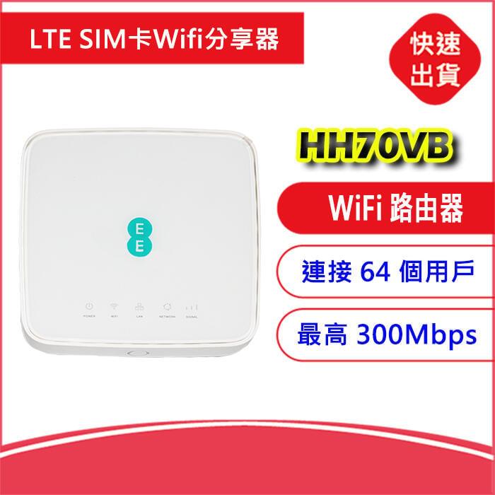 阿爾卡特 HH70VB 2CA 4G LTE SIM卡Wifi分享器無線網卡路由器 2.4/5Ghz 雙頻WiFi