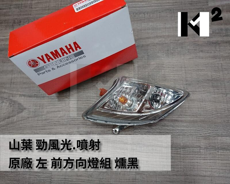 材料王*山葉 勁風光.噴射 原廠 前方向燈組 燻黑&透明 (單顆售價)*