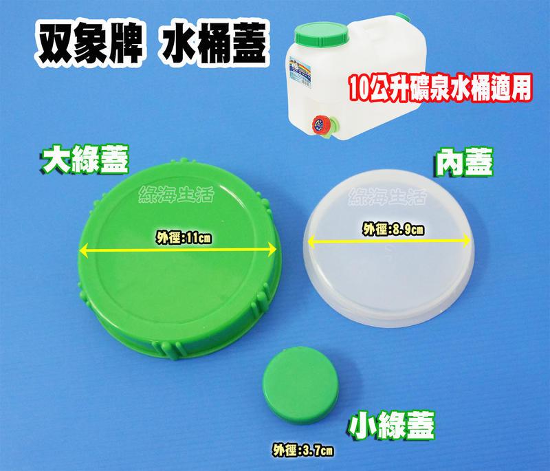 【綠海生活】雙象牌 水桶蓋 双象牌 (10公升/20公升) 蓋子-塑膠桶 儲水 **不同廠牌不適用**