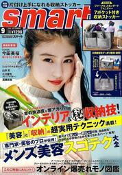JB代購 smart(スマート) 2020年9月號 封面:今田美櫻 (附錄:多功能置物袋)