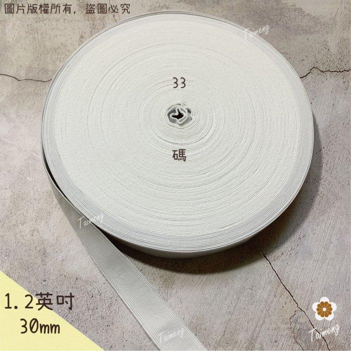 台孟牌 高速鬆緊帶 彈性強 30mm 1.2英吋 白色 33碼 (包裝、拼布材料、久帶、DIY、縫紉、彈性、彈力、伸縮)