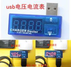 [含稅]USB充電數位數顯 雙顯直流電壓表電流錶 測試儀容量表頭