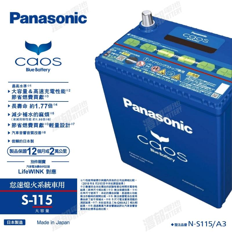 『灃郁電池』日本原裝進口 Panasonic Caos PRO ISS怠速熄火系統 汽車電池 S-115(S-95)