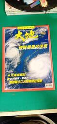 中國的國家地理雜誌 THE EARTH 大地 地理雜誌~1994年10月79期 特別報導 破解颱風的迷思無劃記 J10