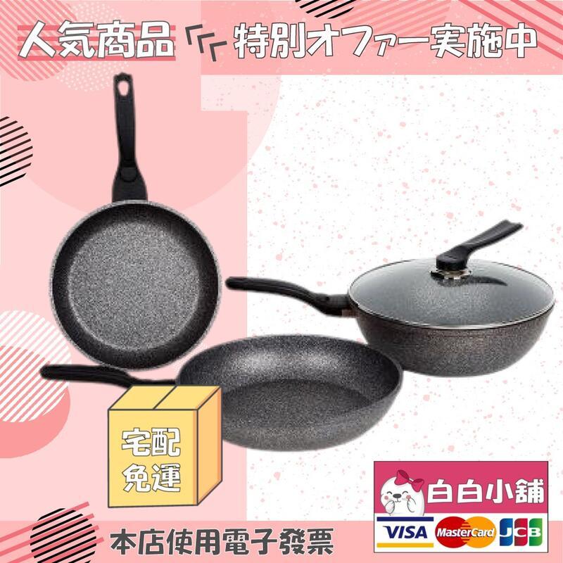 💕💕白白小舖💕💕韓國限定PN楓年花崗石鍋具組+1元多一件