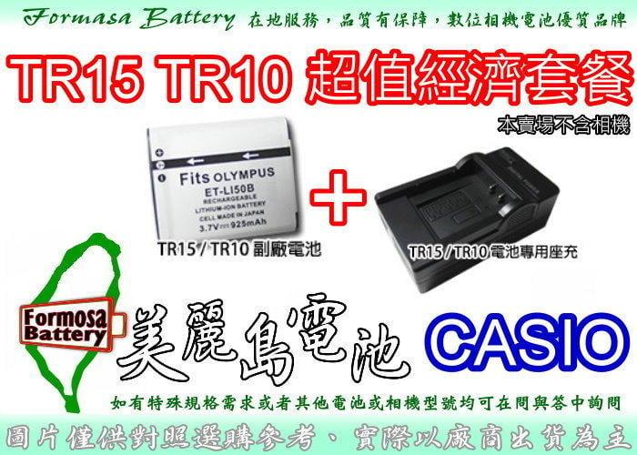 【美麗島電池】CASIO TR70 TR60  超值經濟套餐 / 副廠電池+充電器 TR35 TR-15 TR-10