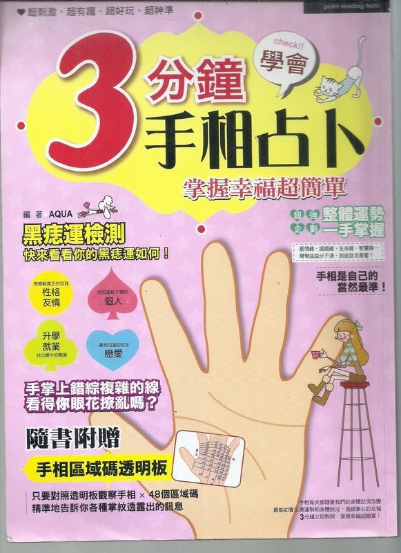 《崇文二手書》-賣『3分鐘學會手相占卜:掌握幸福超簡單--AQUA 著--西北國際文化』