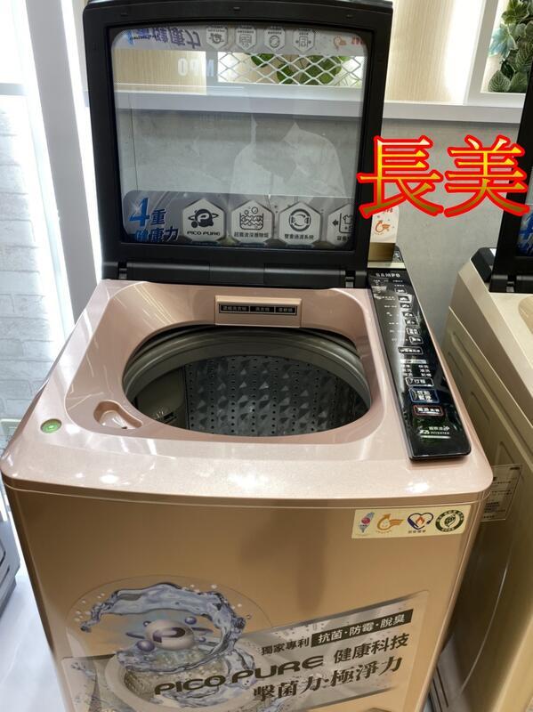 板橋-長美 聲寶 PICO PURE 17KG 直立洗衣機 ES-L17DPS (S1)/ ESL17DPS