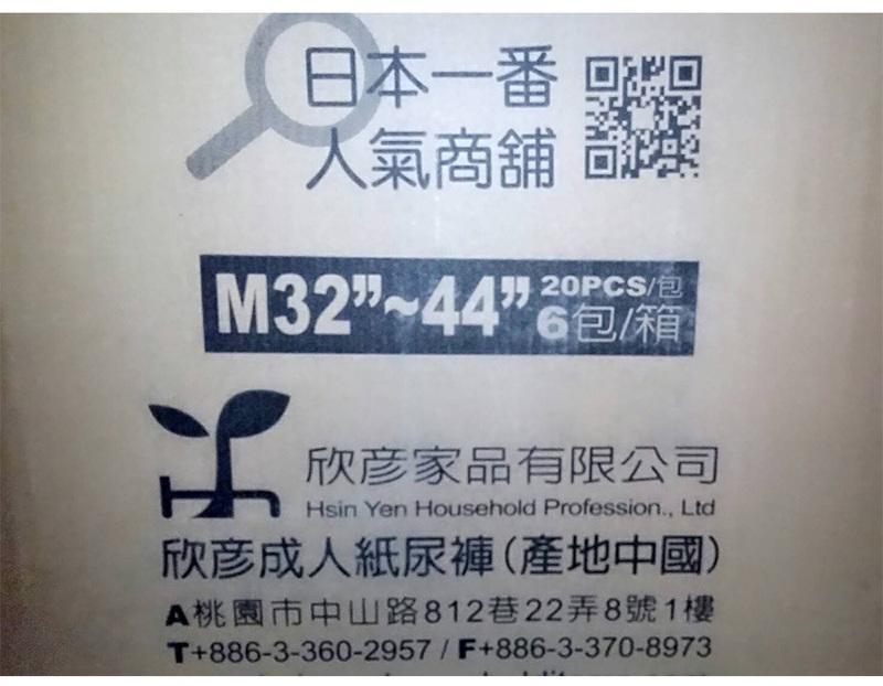 欣彥 成人紙尿布M 【一箱120片 1050元免運】包大人