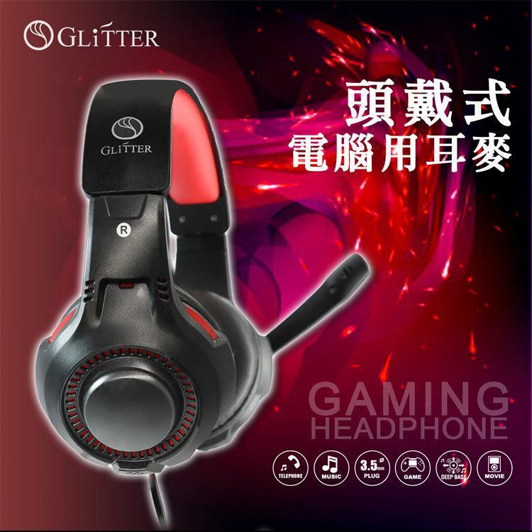 【原價429】頭戴式電腦用耳機 電競耳機 震撼音質  流行頭戴式耳機 降噪音 超重低音立體聲 頭戴耳機