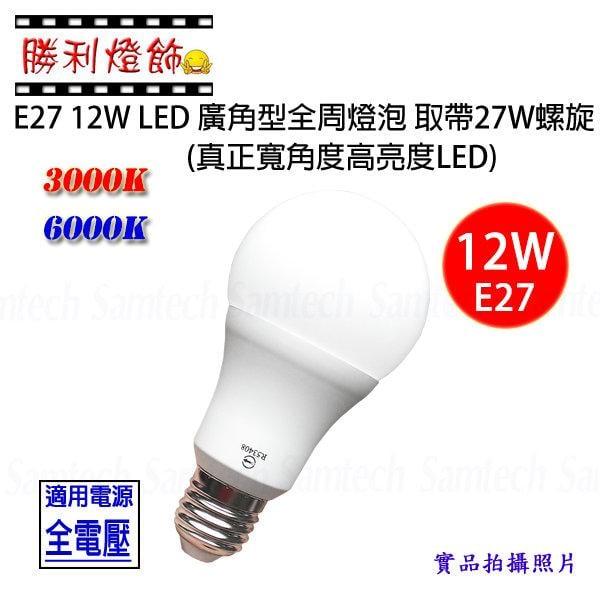 ღ勝利燈飾ღE27 12W LED廣角型燈泡 取代27W螺旋 全周光 台灣製造 CNS 另有自然光149