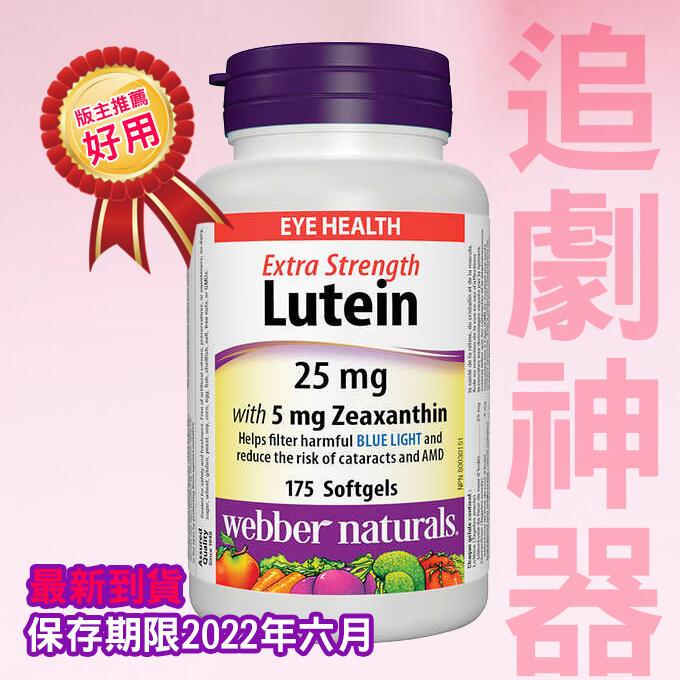 Webber Naturals 葉黃素 Lutein 25mg (現貨) 175顆 營養補充品 划手機必備 免運