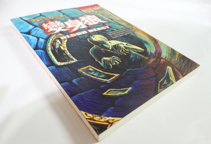 ●AQ● 變身狼/魔域大冒險5 向達倫著 皇冠出版 七成新(B無章釘) T9180