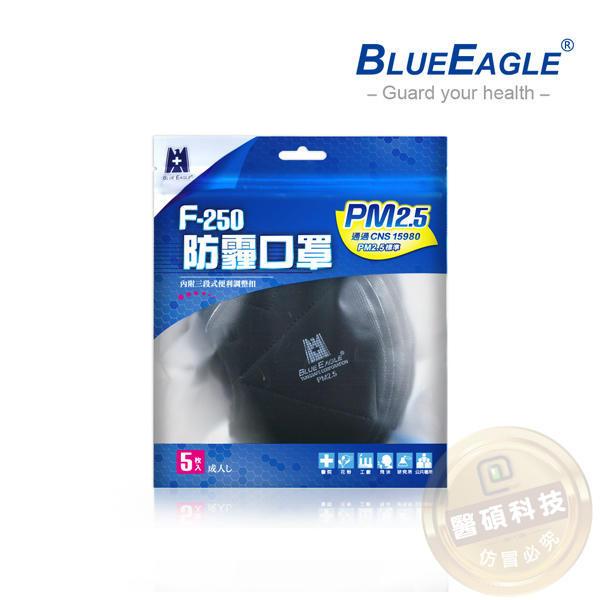 【醫碩科技】藍鷹牌 F-250防霾/PM2.5立體專業成人口罩 防空污 紫爆5入/包