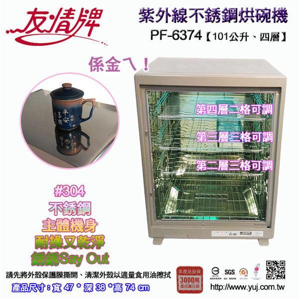 【大眾家電館】友情牌 101公升紫外線不銹鋼烘碗機(四層)PF-6374 #304主體機身、鏡面玻璃門