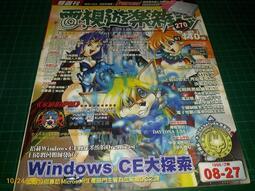 早期電玩攻略雜誌《電視遊樂雜誌 270》1998 攻略頻道: 銀河之星2、深海謎蹤、櫻花大戰2、機器人大戰F完結篇 等