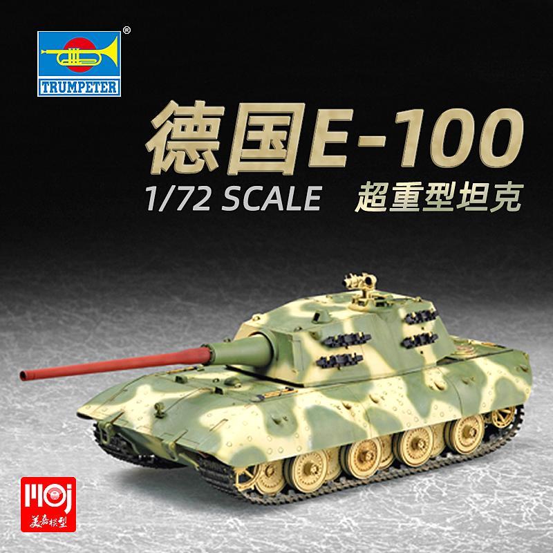 【汽車模型-免運】小號手軍事靜態拼裝模型擺件1/72 德國E-100超重型坦克 07121美嘉