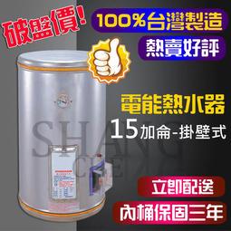 保固三年 15加侖熱水器 不鏽鋼電能熱水器 電標準型電熱水器 另售 龍天下亞昌 怡心 永康 日立 EH-15 金士佳