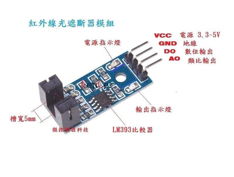 【微控】含稅附發票、對射光電感測器模組 測速模組 光遮斷器模組 光耦傳感器 Arduino