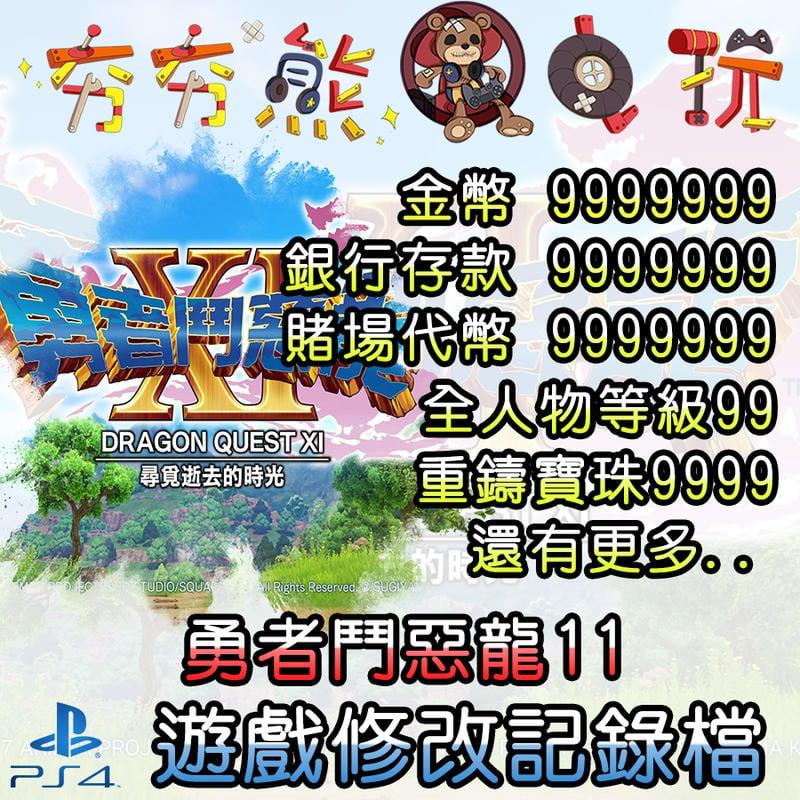 【夯夯熊電玩】PS4 勇者鬥惡龍11 金手指/專業記錄修改