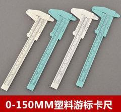 [含稅]雙刻度塑膠遊標卡尺 學生實驗diy小製作卡尺 迷你測量工具0-150MM