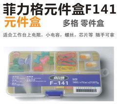 [含稅]塑膠透明分格組合式 貼片螺絲電子元件盒零件工具收納盒箱子