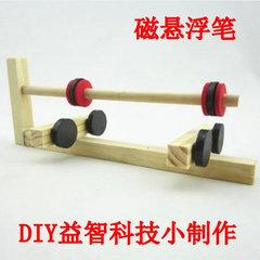 [含稅]磁懸浮筆DIY益智玩具創意高科技小製作小發明科學DIY物理實驗教具