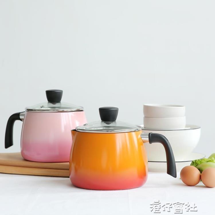 日式漸變單柄煮面鍋牛奶鍋湯鍋燃氣電磁爐通用早餐鍋GJ-23 交換禮物