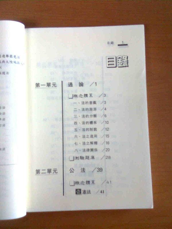 法學緒論 高普考第1試專用 保誠 90/2 修訂2版