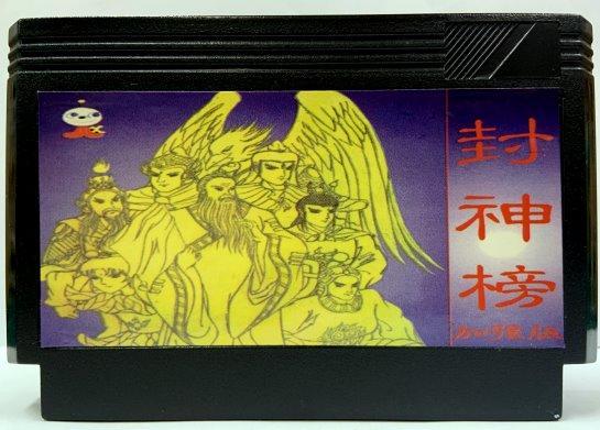 新奇玩具☆任天堂 FC 遊戲卡帶 封神榜 全新