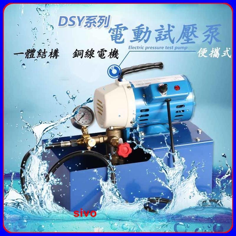 ☆SIVO電子商城☆台灣FUNET DSY-60試水壓機 居家冷熱水配管測試壓接管漏水 測試壓力0~60Bar 110V