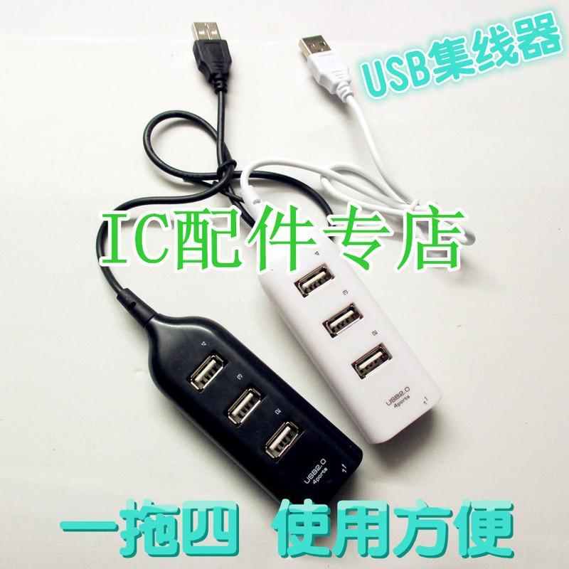 [二手拆機][含稅]電腦USB擴展器 USB usb集線器 延長線HUB轉換器 USB 2.0分線器白色