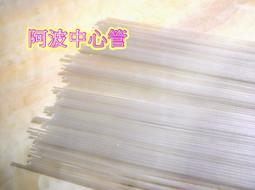 空心管 阿波中心管 (滿10支出貨) 浮標空心尾 電子浮標 浮標素材