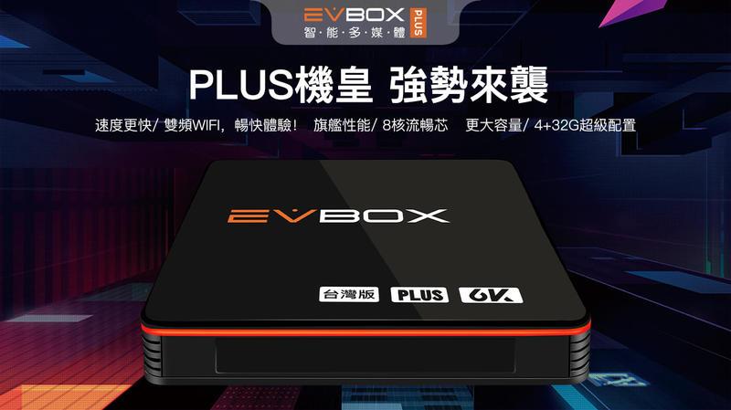 【小樺資訊】免運 含稅 EVBOX PLUS EVPAD 易播電視盒 八核雙頻WIFI