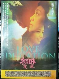 挖寶二手片-P81-026-正版DVD-華語【相愛相親】-念念-張艾嘉作品*劉若英(直購價)